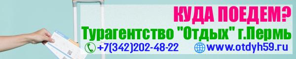 Турагентство ОТДЫХ город Пермь